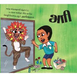 Ari (Tamil)