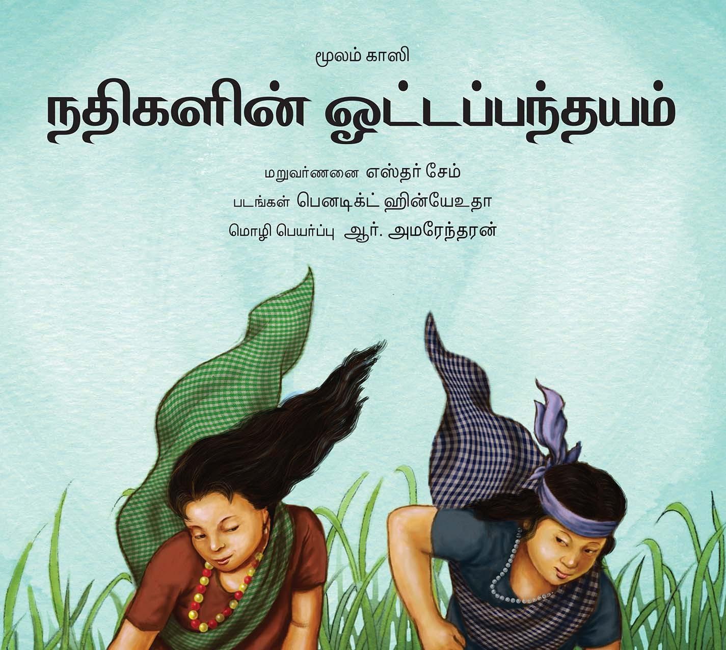 Race Of The Rivers/Nadhigalin Ottappandhayam (Tamil)