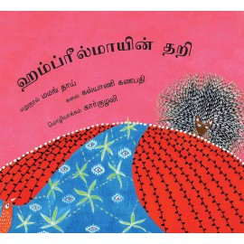 Hambreelmai's Loom/Hambreelmaayin Thari (Tamil)