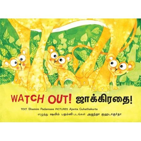 Watch Out!/Jakirathe! (English-Tamil)