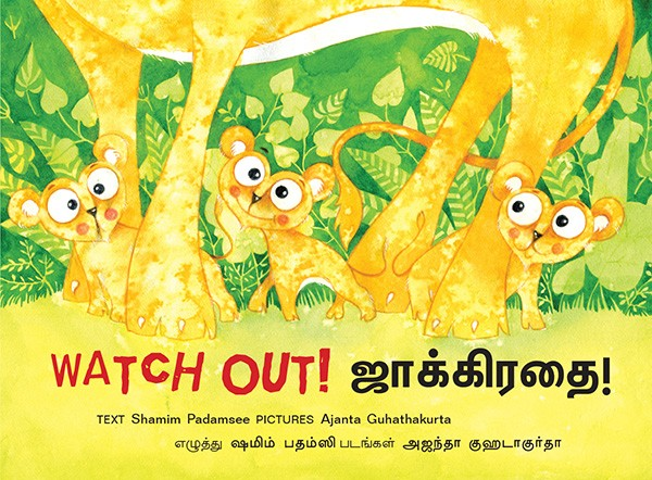 Watch Out!/Jakirathe! (English-Tamil)