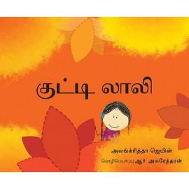 Little Laali/Kutti Laali (Tamil)