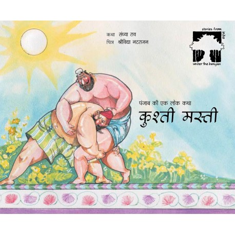Wrestling Mania/Kushti Masti (Hindi)