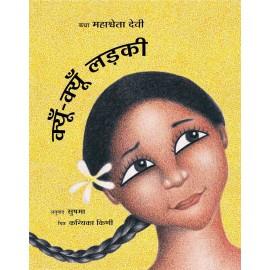 The Why-Why Girl/Kyun-Kyun Ladki (Hindi)