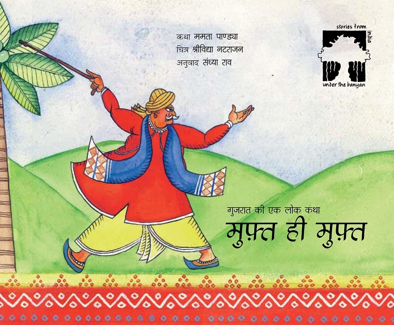 All Free/Muft Hi Muft (Hindi)
