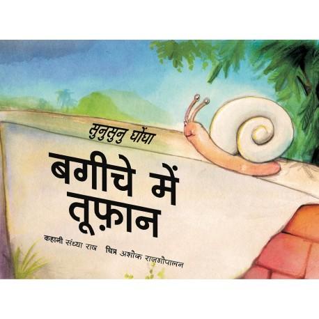 Sunu-sunu Snail: Storm in the Garden/Sunusunu Ghongha: Bageeche Mein Toofan (Hindi)