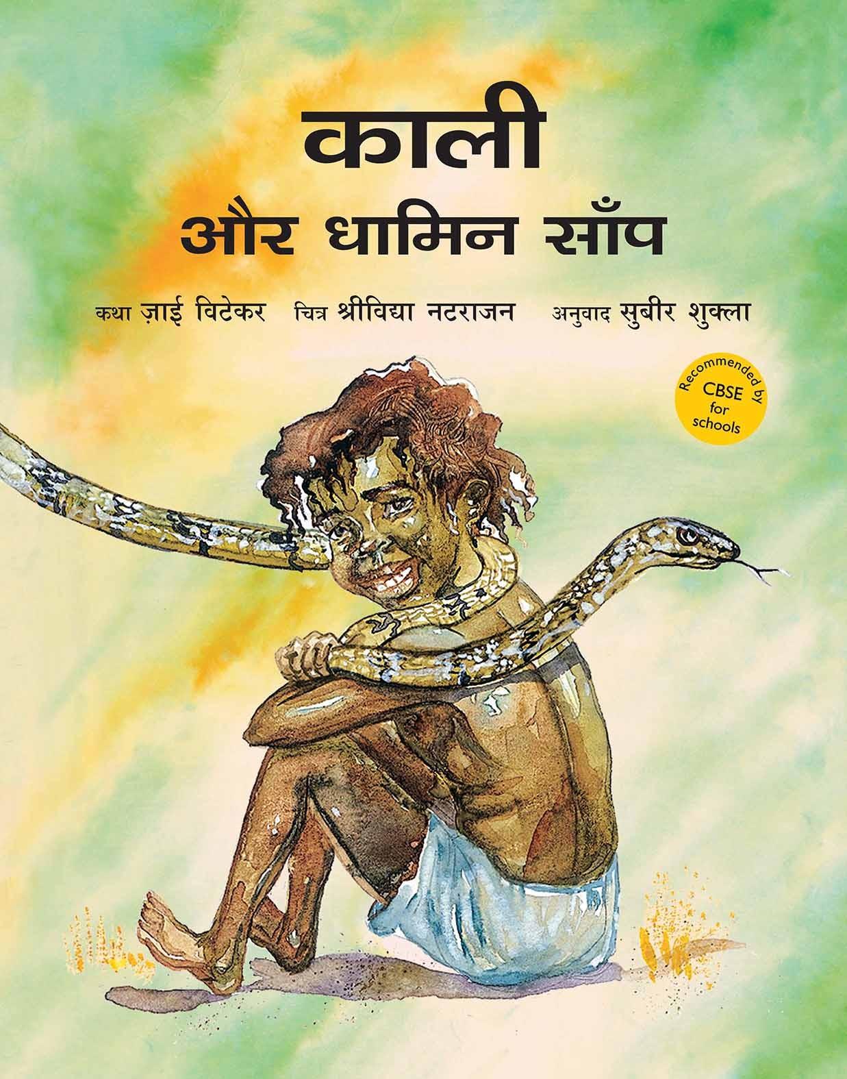 Kali And The Rat Snake/Kali Aur Dhamin Saamp (Hindi)