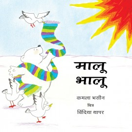 Malu Bhalu/Malu Bhalu (Hindi)