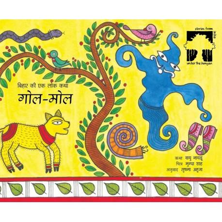 A Curly Tale/Gole Mole (Hindi)