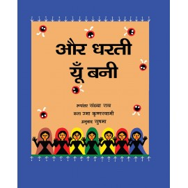 And Land Was Born/Aur Dharti Yoon Bani (Hindi)