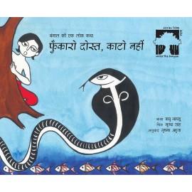 Hiss Don't Bite/Phunkaro Dost, Kato Nahin (Hindi)