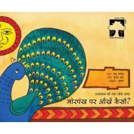 Eyes On The Peacock's Tail/Morpankh Par Aankhen Kaisi (Hindi)
