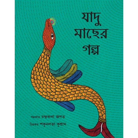 The Magical Fish/Jaadu Maachher Golpo (Bengali)