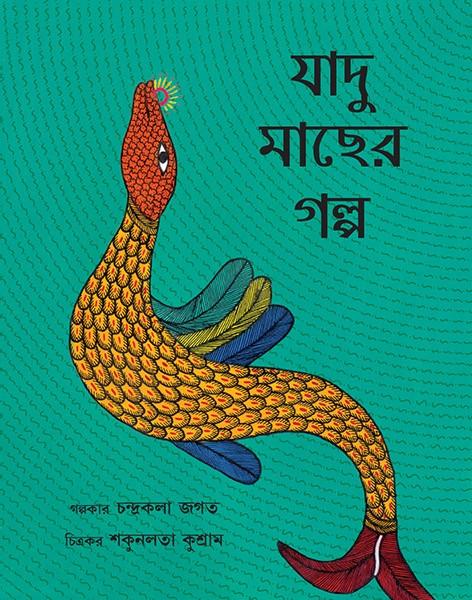 The Magical Fish/Jaadu Maachher Golpo (Bengali)