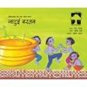 Magic Vessels/Jaduyi Bartan (Hindi)