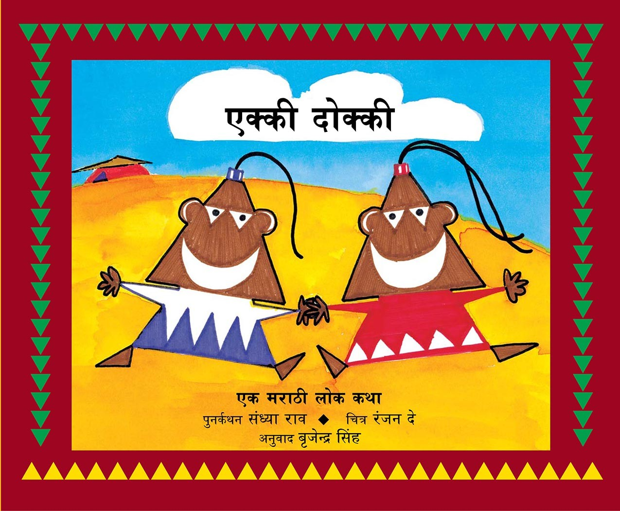 Ekki Dokki (Hindi)