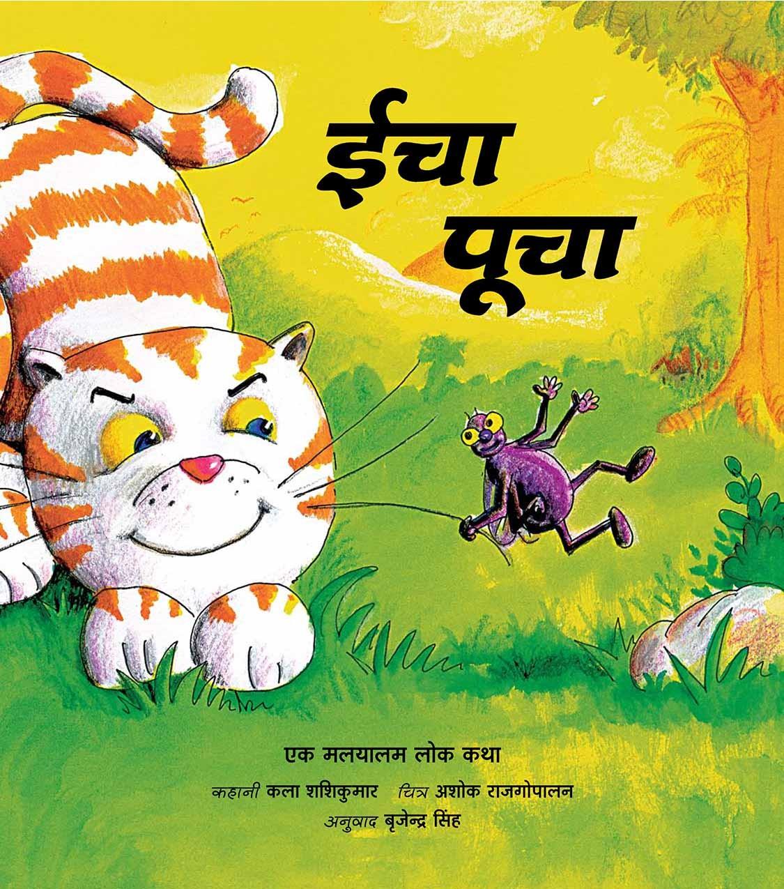 Eecha Poocha (Hindi)