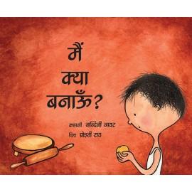 What Shall I Make?/Main Kya Banaoon? (Hindi)