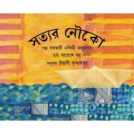 Satya's Boat/Satyar Nouko (Bengali)