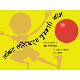 Thakitta Tharikitta Bouncing Ball/Thakitta Tharikitta Phudakti Ball (Hindi)