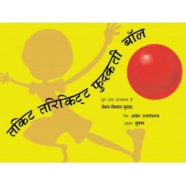 Thakitta Tharikitta Bouncing Ball/Thakitta Tharikitta Phudakti Ball (Hindi)