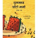 Busy Busy Grand-Ant/Ghumakkad Chinti Naani (Hindi)