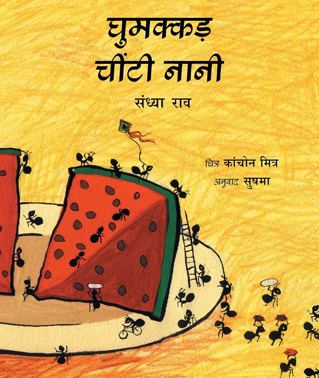 Busy Busy Grand-Ant/Ghumakkad Chinti Naani (Hindi)