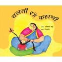 The Neverending Story/Chalti Rahe Kahaani (Hindi)