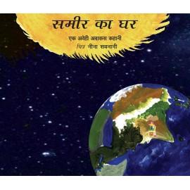 Sameer's House/Sameer Ka Ghar (Hindi)