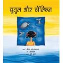 Putul And The Dolphins/Putul Aur Dolphin (Hindi)