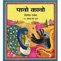 Pavo and Cavo/Pavo Cavo (Hindi)