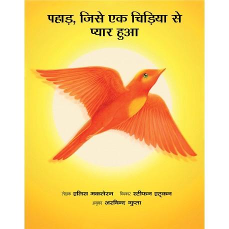 The Mountain That Loved A Bird/Pahaad Jise Ek Chidiya Se Pyaar Hua (Hindi)