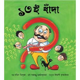 The 13th Riddle/Tyaroi Dhaanda (Bengali)