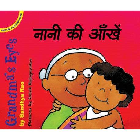 Grandma's Eyes/Naani Ki Aankhen (English-Hindi)