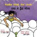 Radha Finds The Circle/Radha Ne Dhoondha Gola (English-Hindi)