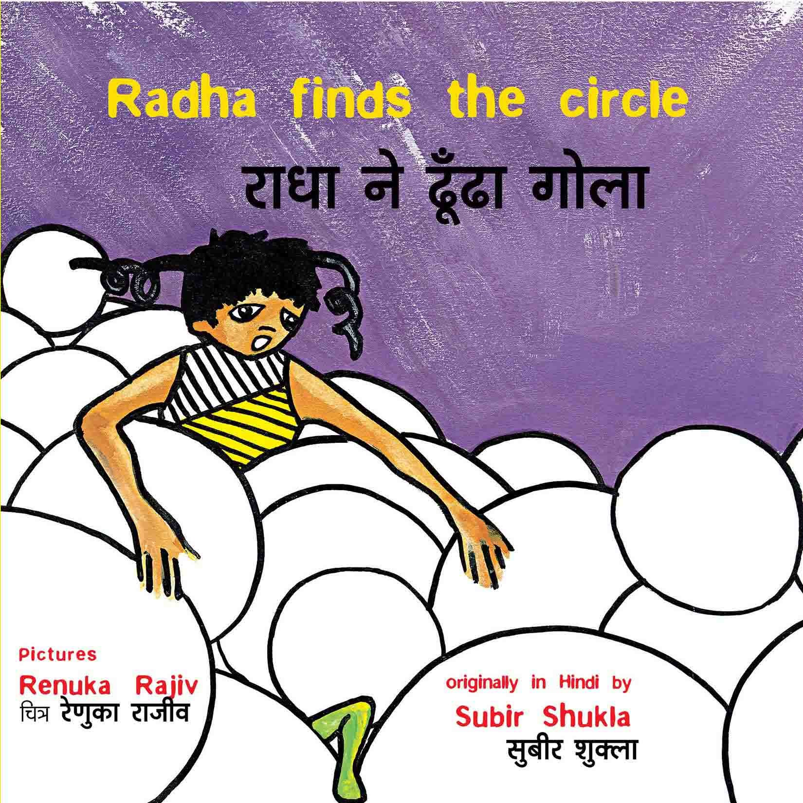 Radha Finds The Circle/Radha Ne Dhoondha Gola (English-Hindi)