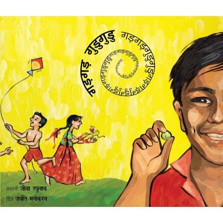 Gadagada Gudugudu (Hindi)
