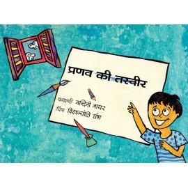 Pranav's Picture/Pranav Ki Tasveer (Hindi)