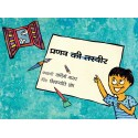 Pranav's Picture/Pranav Ki Tasveer (Hindi)