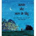 Basava And The Dots Of Fire/Basava Aur Aag Ke Bindu (Hindi)