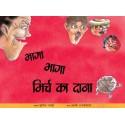 The Runaway Peppercorn/Bhaaga Bhaaga Mirch Ka Daana (Hindi)