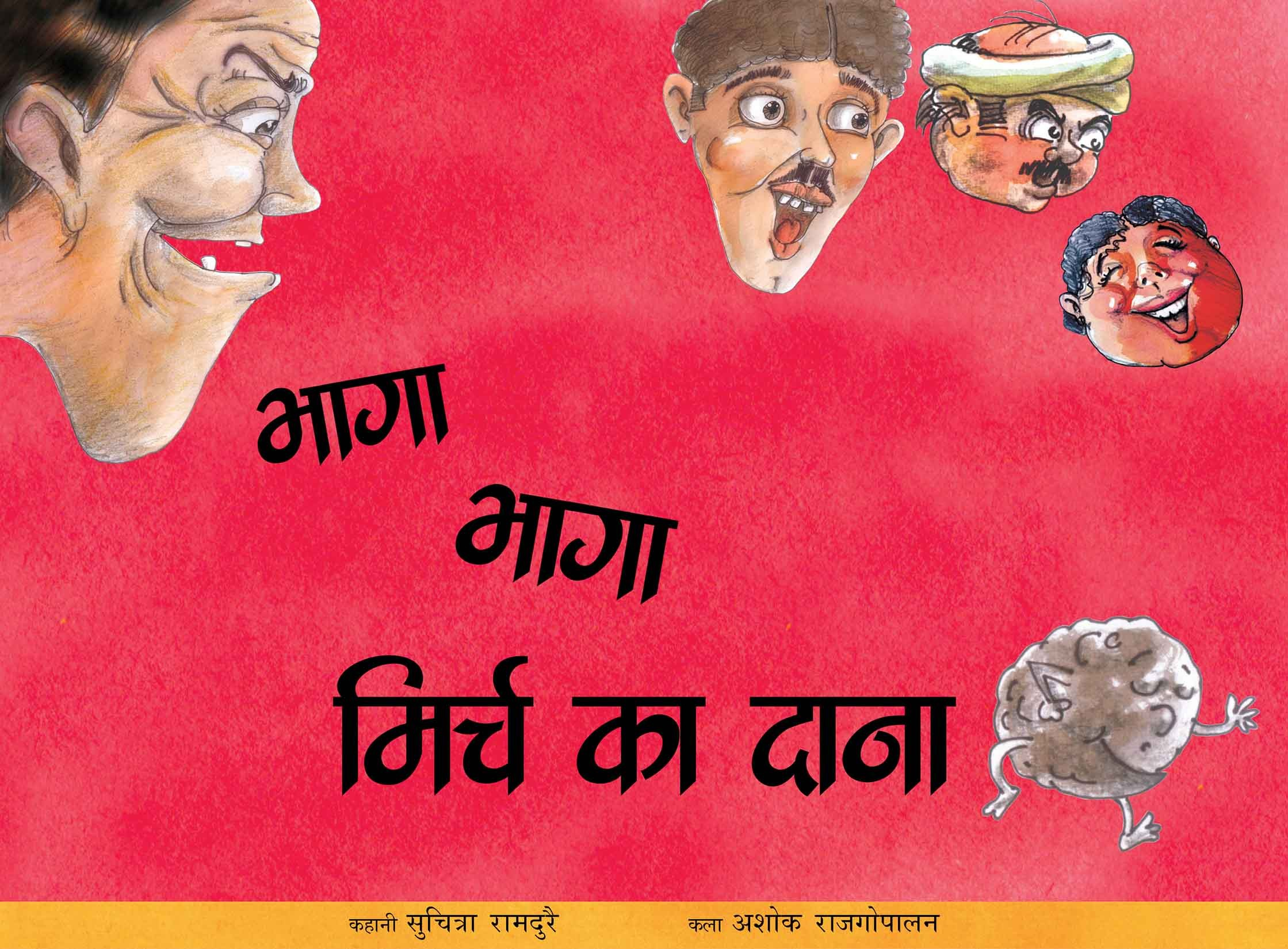 The Runaway Peppercorn/Bhaaga Bhaaga Mirch Ka Daana (Hindi)
