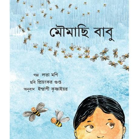 The Bee Master/Madhmakhi Master (Bengali)