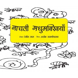 Dancing Bees/Naachti Madhumakkhiyan (Hindi)