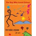 The Boy Who Loved Colour/Rangpasand Ladka (English-Hindi)
