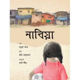 Nabiya (Bengali)
