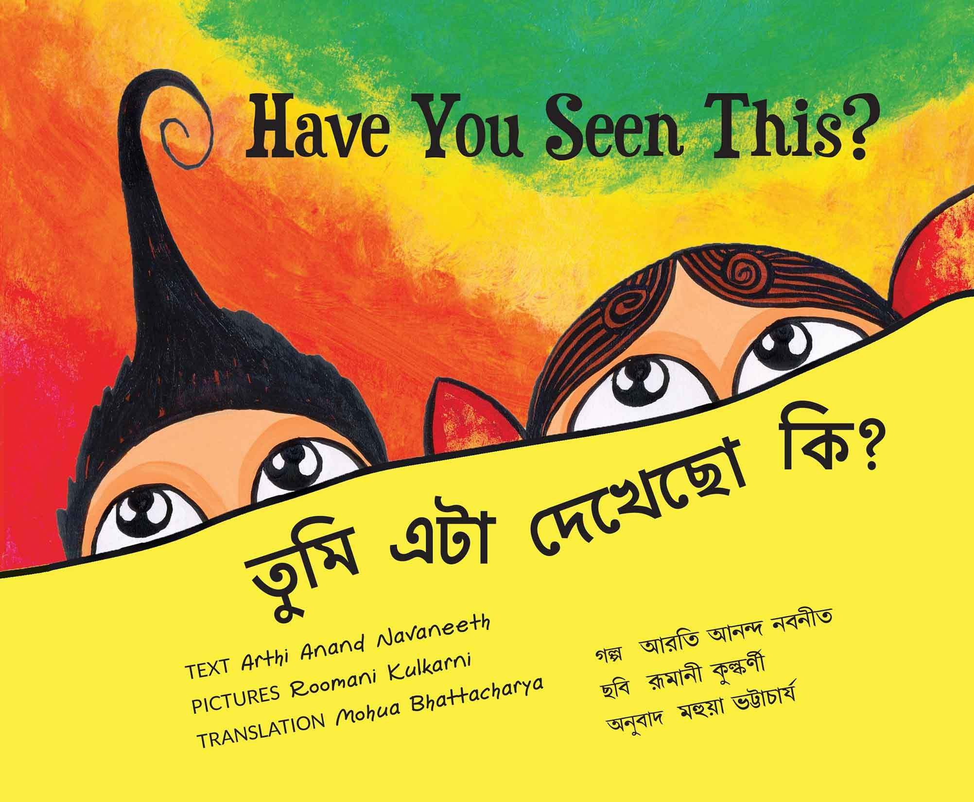 Have You Seen This?/Tumi Eta Dekhechho Ki? (English-Bengali)