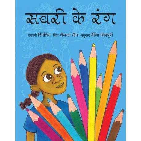 Sabri's Colours/Sabri Ke Rang (Hindi)