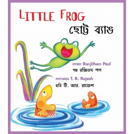 Little Frog/Chotto Bang (English-Bengali)