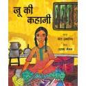 Ju's Story/Ju Ki Kahani (Hindi)